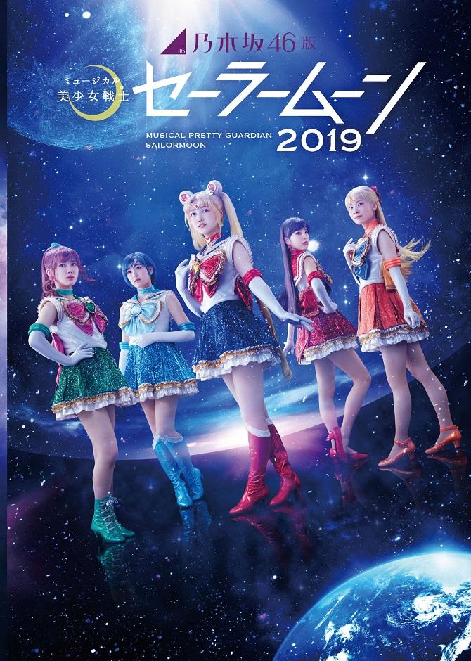 乃木坂46版 ミュージカル「美少女戦士セーラームーン」2019公演