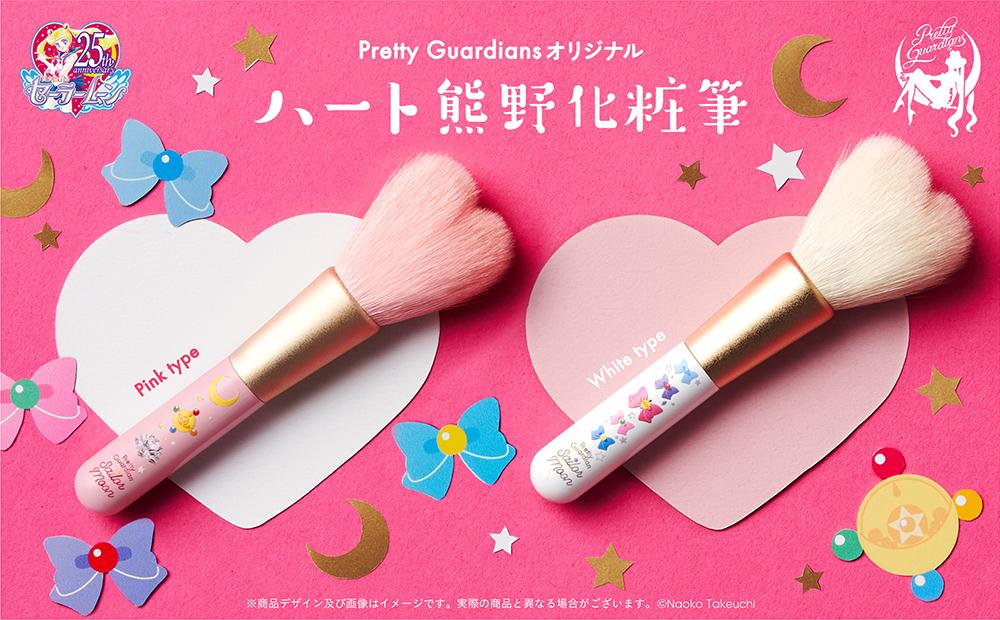 『Pretty Guardians オリジナル ハート熊野化粧筆.jpg
