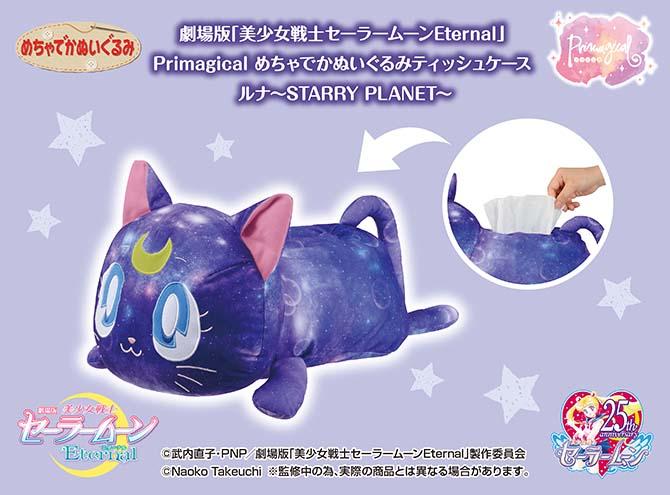 0128_Tissue case_starry_planet_main.jpg