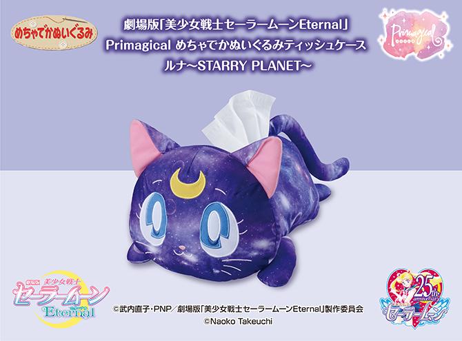 0526_Tissue_case_starry_planet_main.jpg