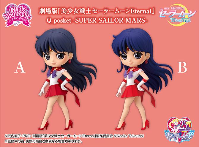 0831_qpos_sailor_mars_main1.jpg