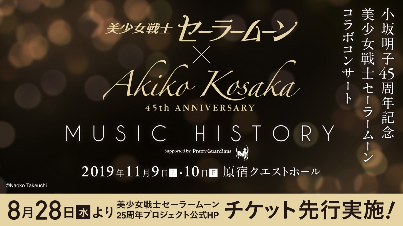 190826_kosaka_FIX+.jpg