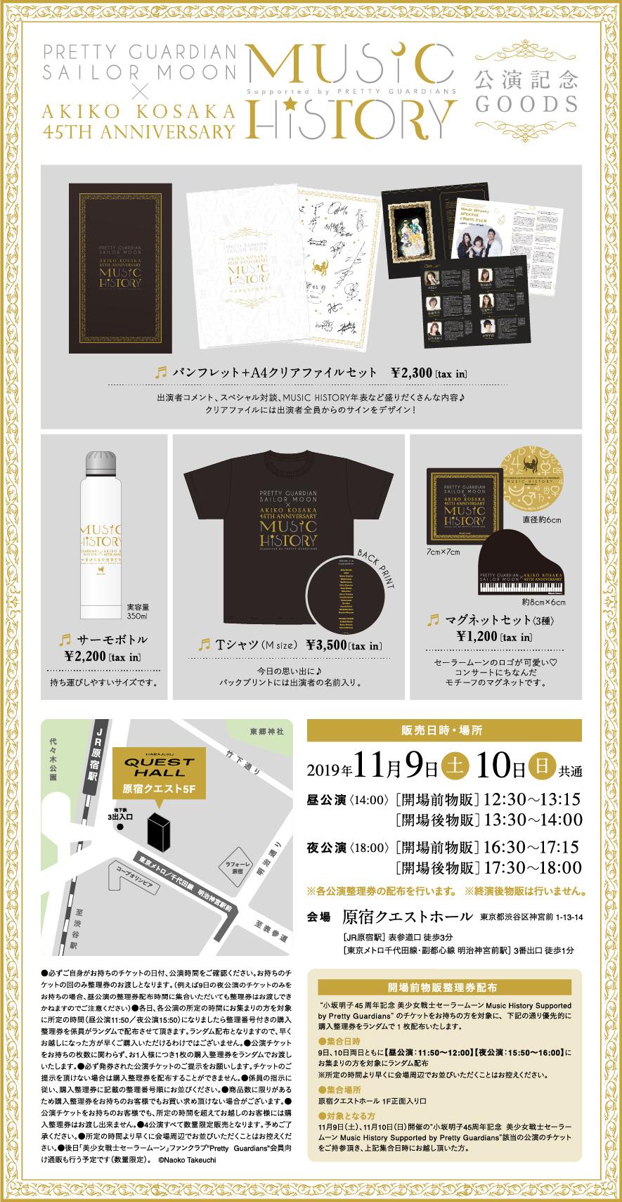 191107_MH_goods_S.jpg