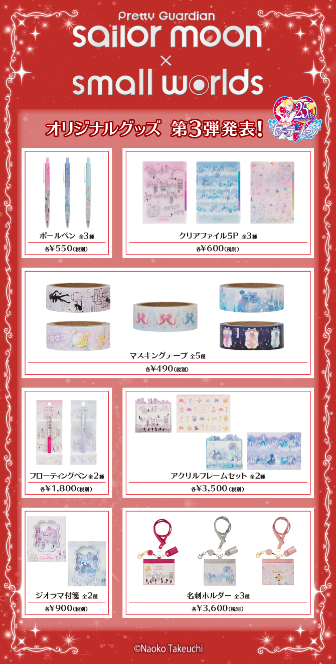 美少女戦士セーラームーン moon tokyo カード