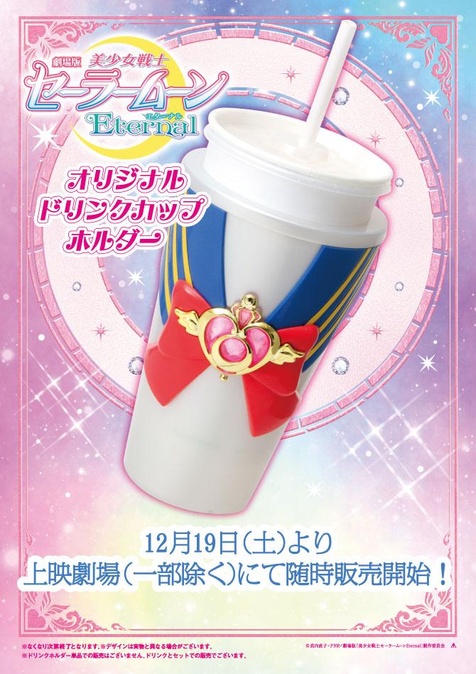 201209SME-drinkcup.jpg