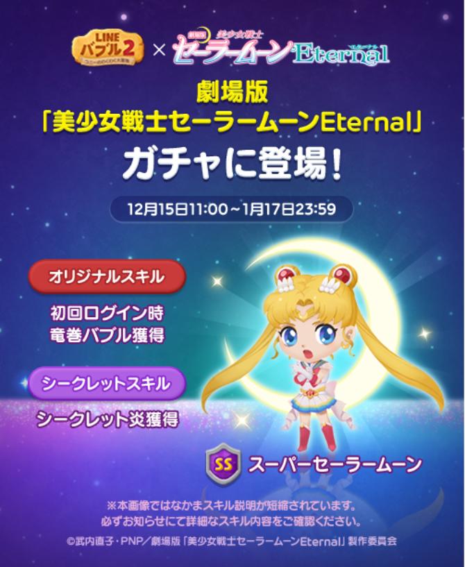 201215_bubble2_02.jpg
