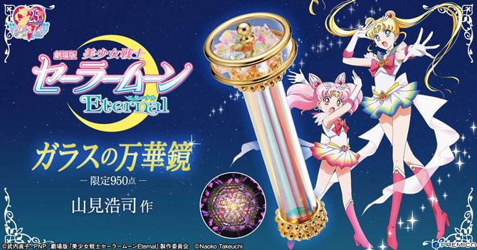 201221_sm_scope_01.jpg