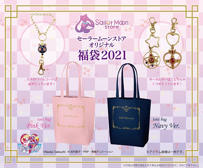201224fukubukuro_02.jpg