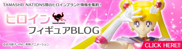 20150714_heroineblog_bana600.jpg