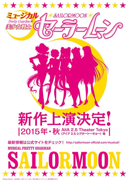 2015musicalkokuchikai.jpg