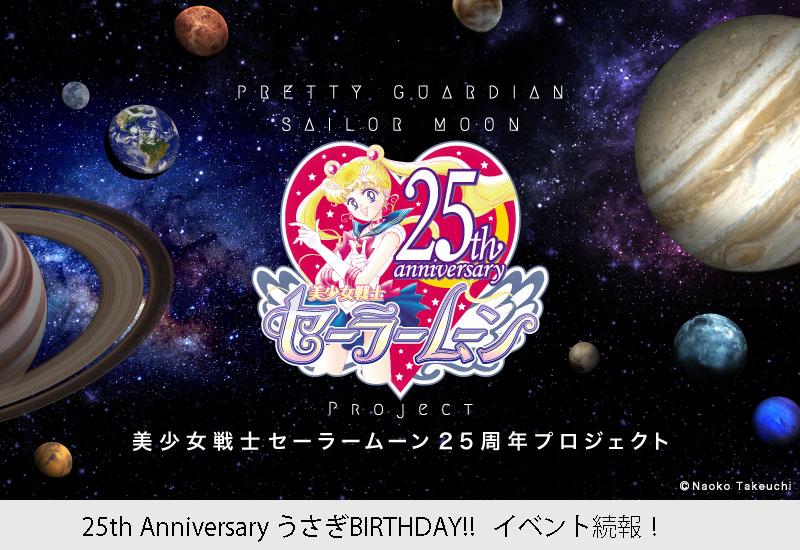 2017うさぎ BIRTHDAY イベント続報.jpg