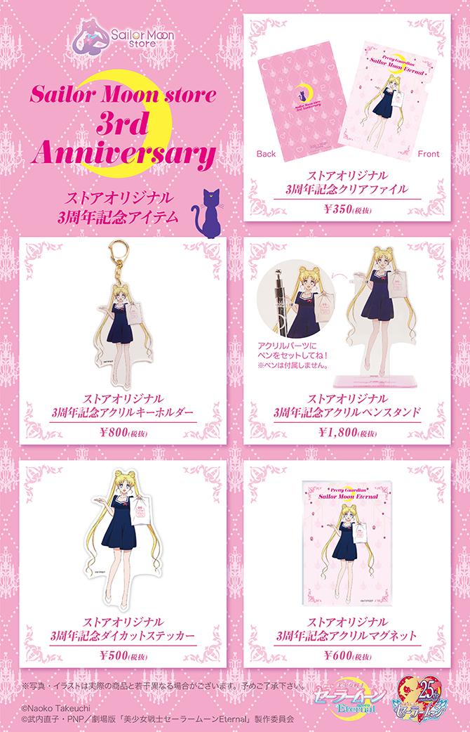 3rd Anniversary_670.jpg