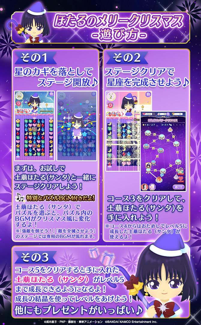 670500_hotaru_howto.jpg