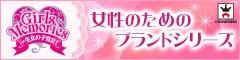 GirlsMemories誘導バナー.jpg