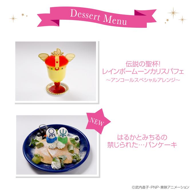 SMcafe_25_dessert_banner_2.jpg