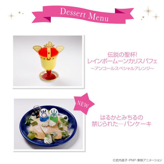SMcafe_25_dessert_banner_2_1222.jpg