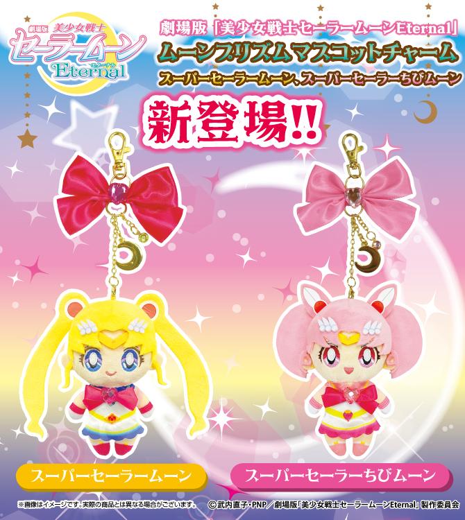 Sailormoon_MPMC_Portalsite_670_750pixel.jpg