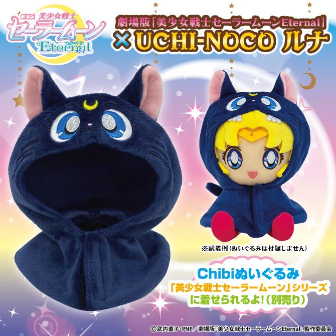 Sailormoon_UCHI-NOCO_Portalsite_670_670pixel.jpg