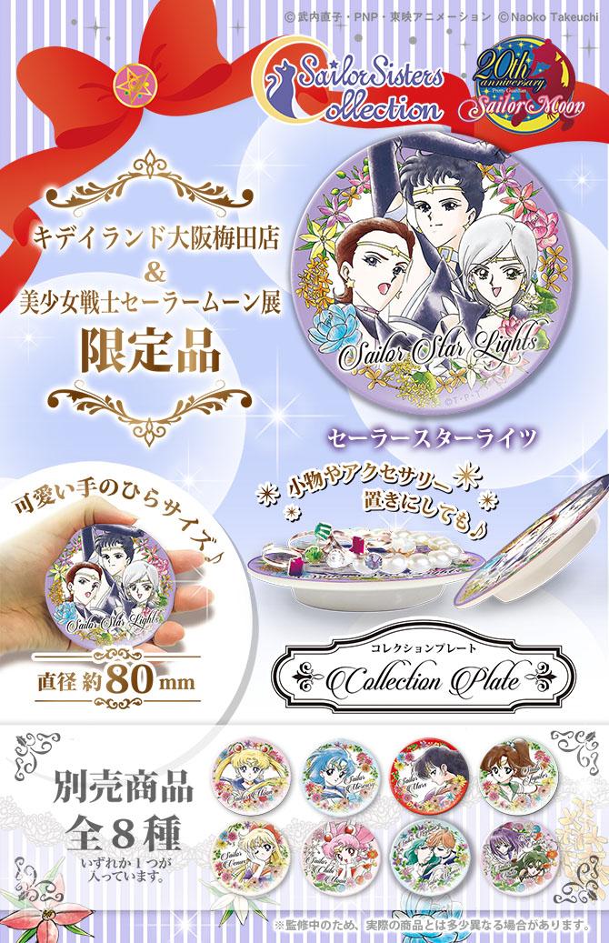 collectionplate_gentei_670.jpg