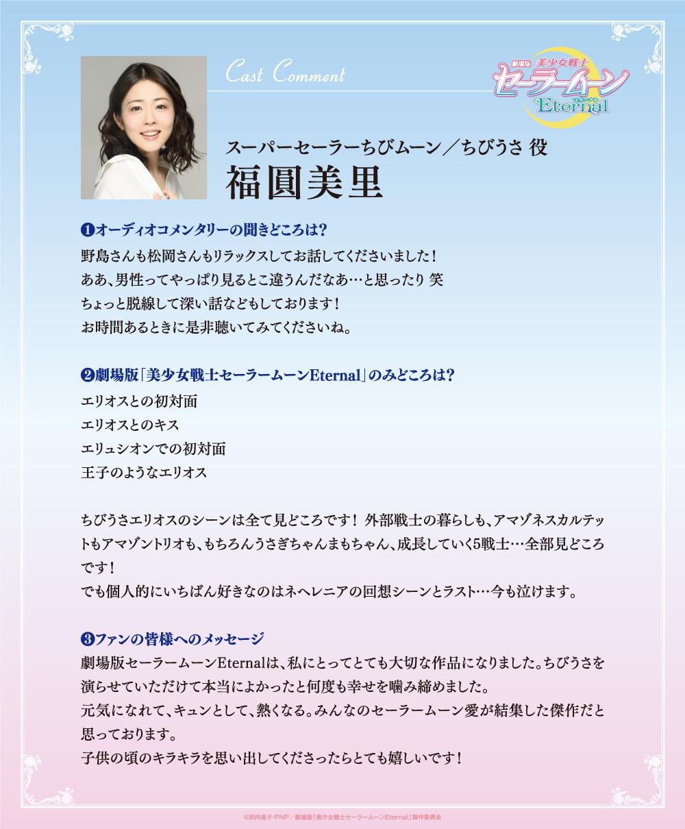 comment_fukuen.jpg
