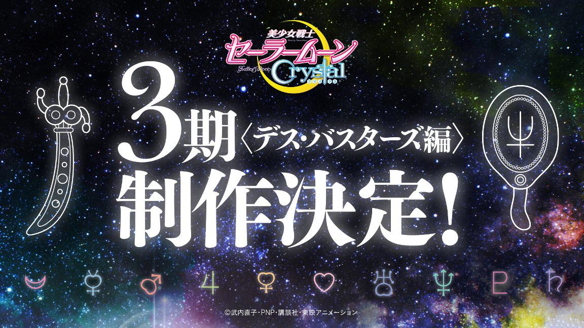 crystal3rd_670kai.jpg