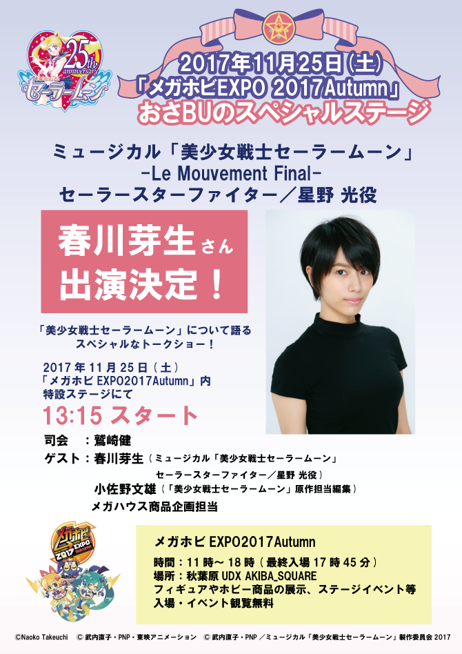 expo_harukawa_b.png