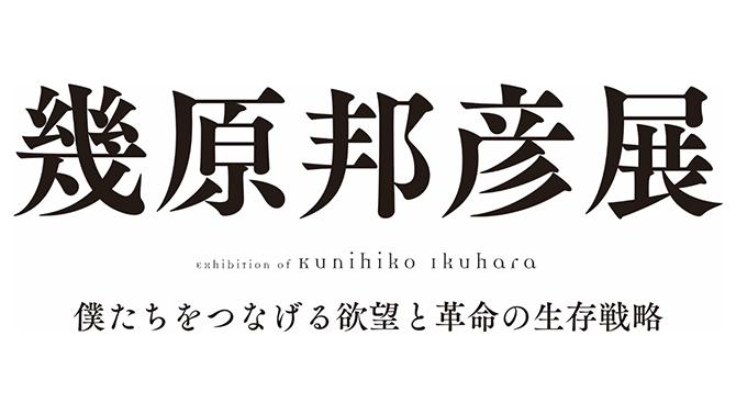 ikuhara_04.jpg