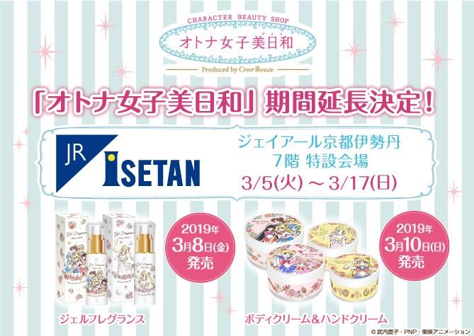 kyotoisetan_0227.jpg