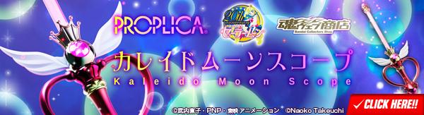 moonscope160930_bana.jpg