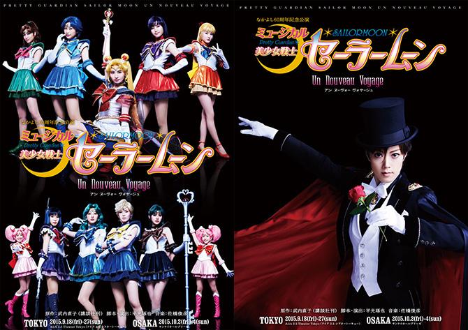 musical2015honchirashi_670a.jpg