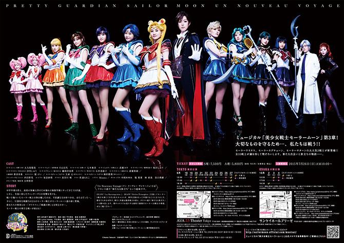 musical2015honchirashi_670b.jpg