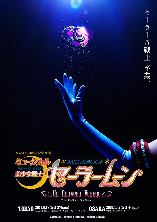 musical2015karichirashi.jpg