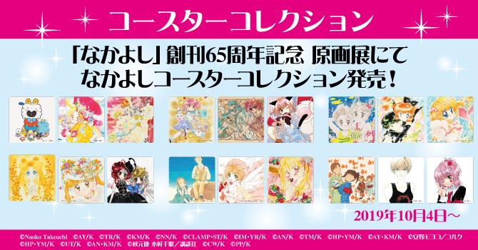 nakayoshi_banner_coaster_670x350px (1).jpg