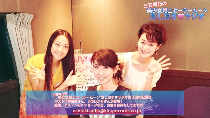oshiokiradio160811_670.jpg