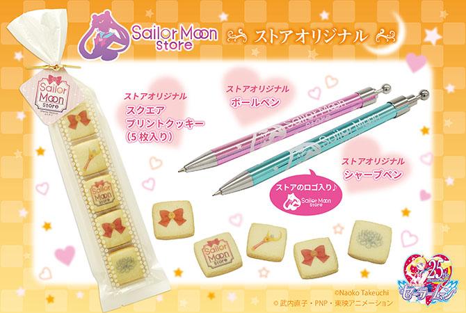 pen&cookie1125_670.jpg