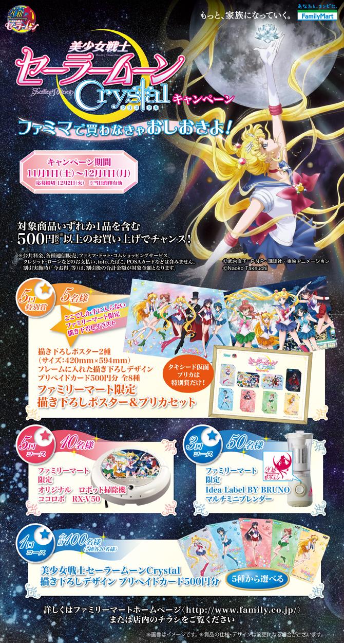 sailor_moon_official_HPmain_1009.jpg