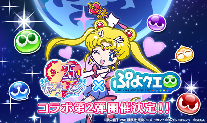 sailormoon-puyo-collabo-prerelease0226-02.jpg