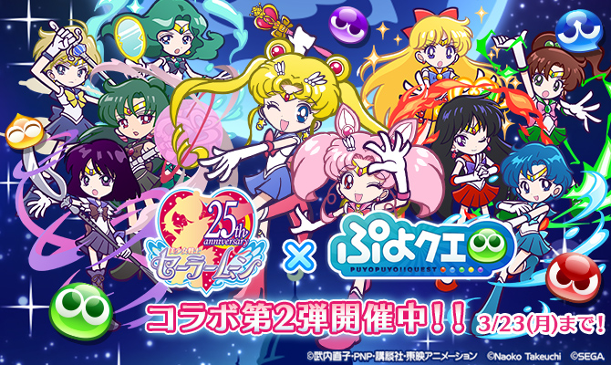 sailormoon-puyo-collabo-prerelease0313.jpg