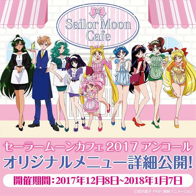 sailormooncafe_25_kokuchibanner_10_2._1117jpg.jpg