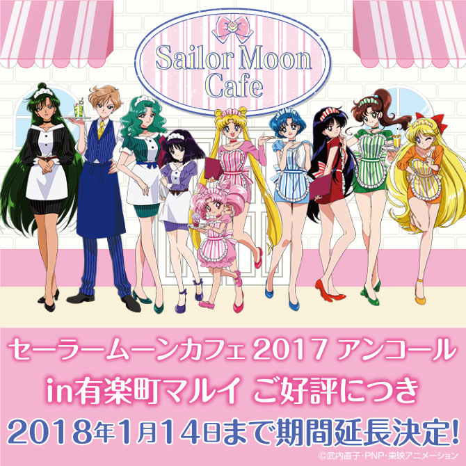 sailormooncafe_25_kokuchibanner_11_2_A.jpg