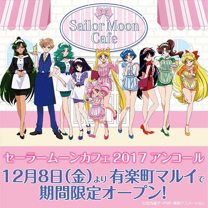 sailormooncafe_25_kokuchibanner_9_1030_2.jpg