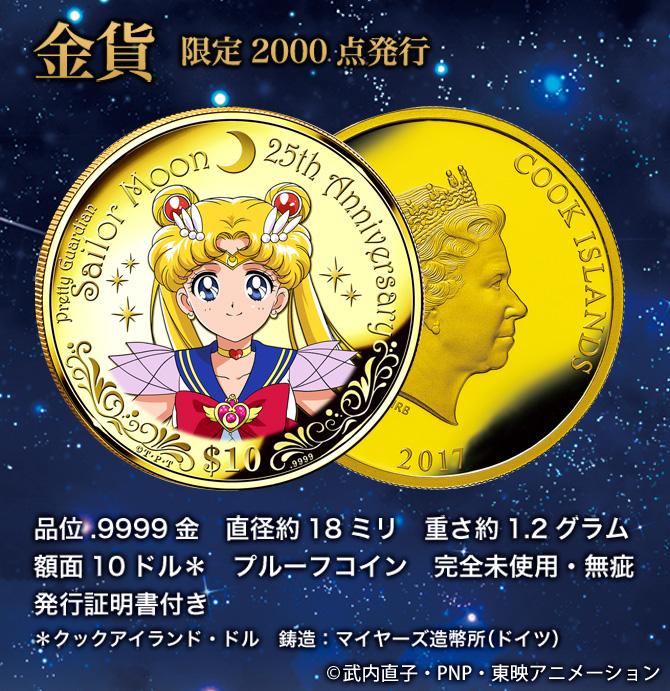 sm_coin_02.jpg