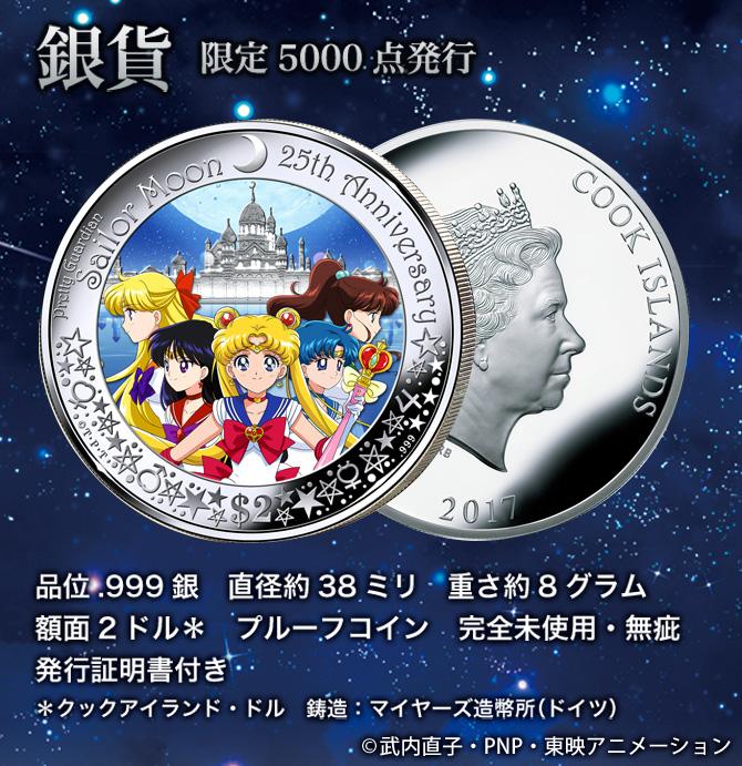 sm_coin_03.jpg