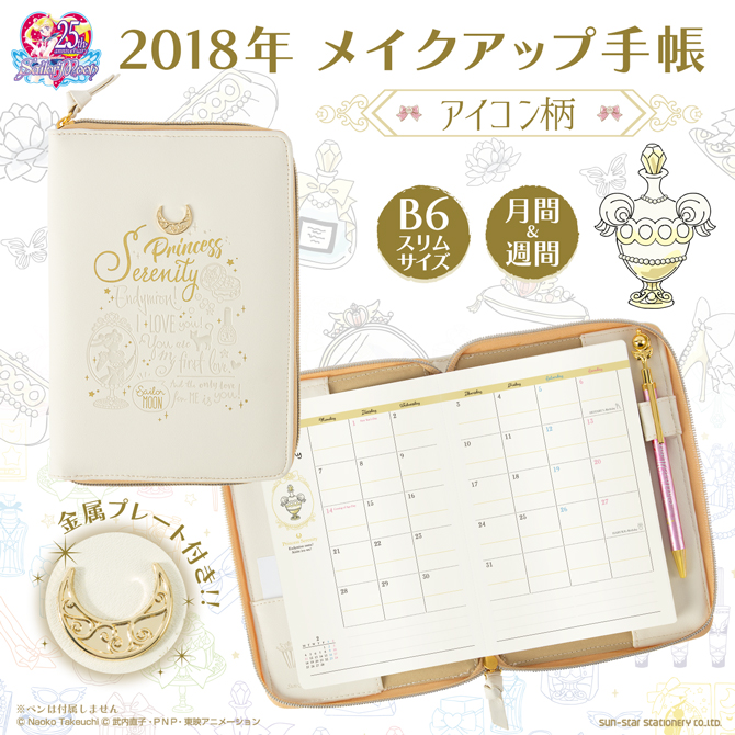 smbn_2018diary_icon_official_670×341.jpg