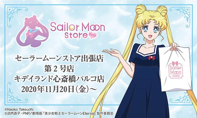 store_shinsaibashi_main1.jpg