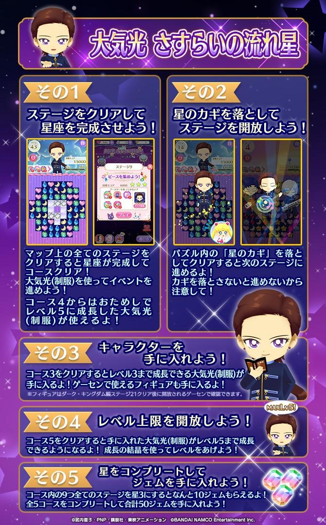 thumbnail_大気光_遊び方.jpg