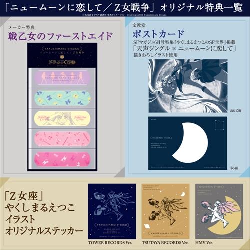 yakushimaru160714_500kai3.jpg
